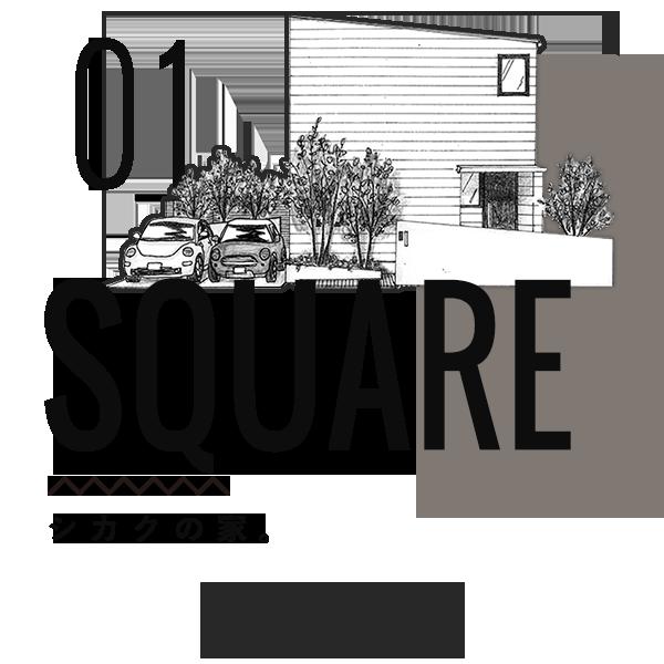 SQUAREスクエアタイプ外観パース
