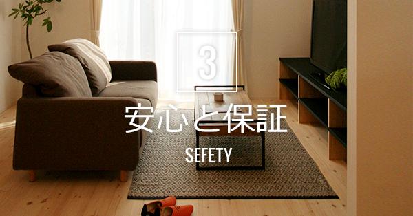 7つの安心と5つの保証