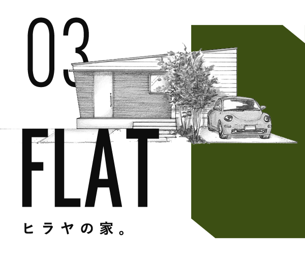 FLAT-フラット-