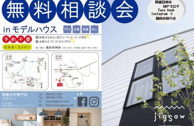 """現地モデルハウスで、予約不要の相談会をスタートします☆最初の会場は高知市神田にある""""NY""""の建物から。"""